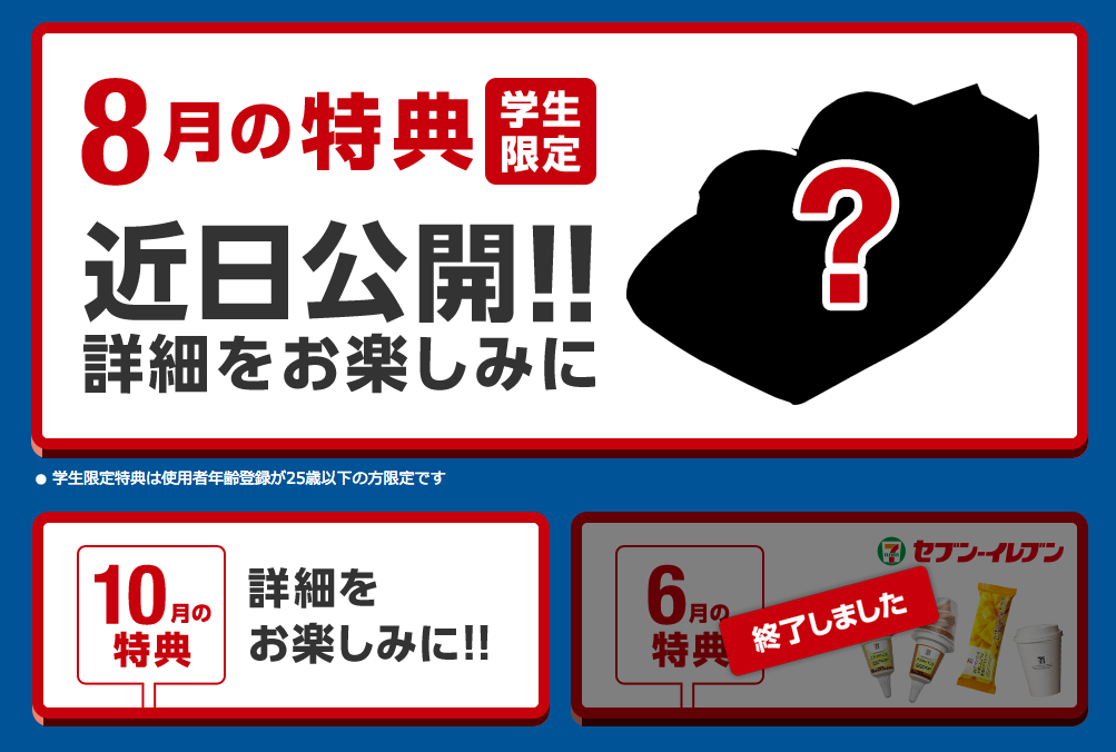 SoftBankスーパーフライデー