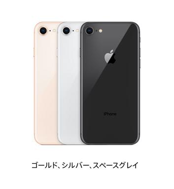 iPhone8・iPhone8Plusのカラーバリエーション