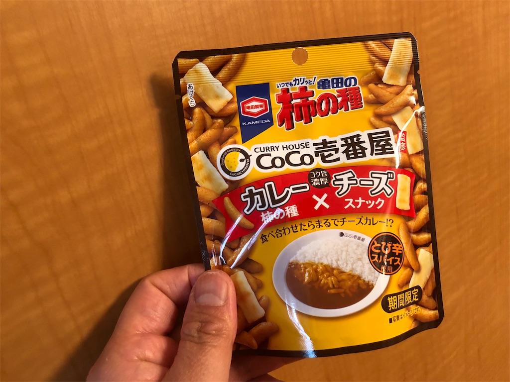 亀田の柿の種 CoCo壱番屋監修カレー×チーズスナック