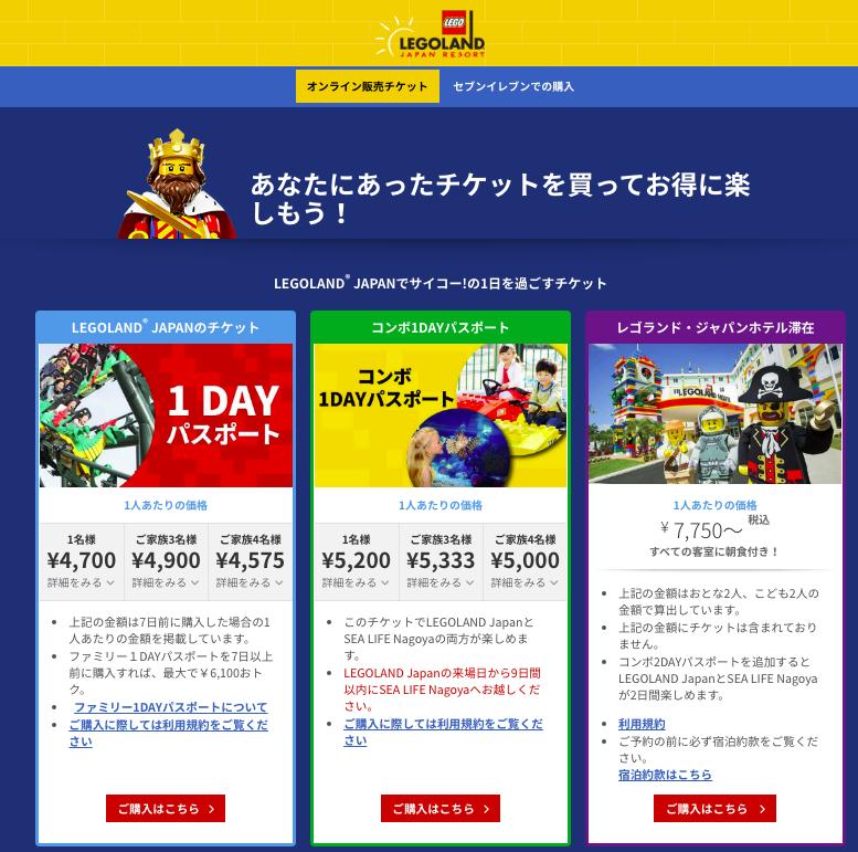 レゴランドジャパンのチケット料金
