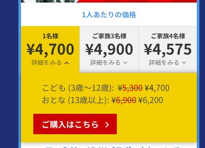 レゴランド名古屋のチケット代詳細