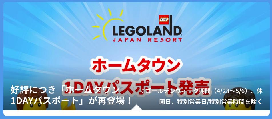 東海4県のレゴランドチケット料金割引