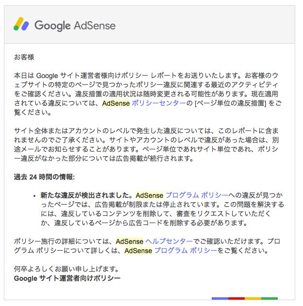 Google AdSenseポリシー違反で特定記事から広告を消す方法