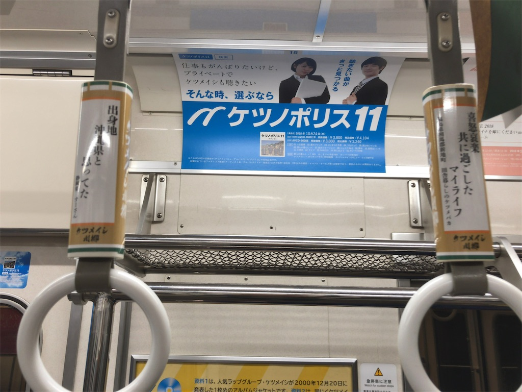 ケツメイシ西武鉄道ラッピング電車・広告貸し切り写真