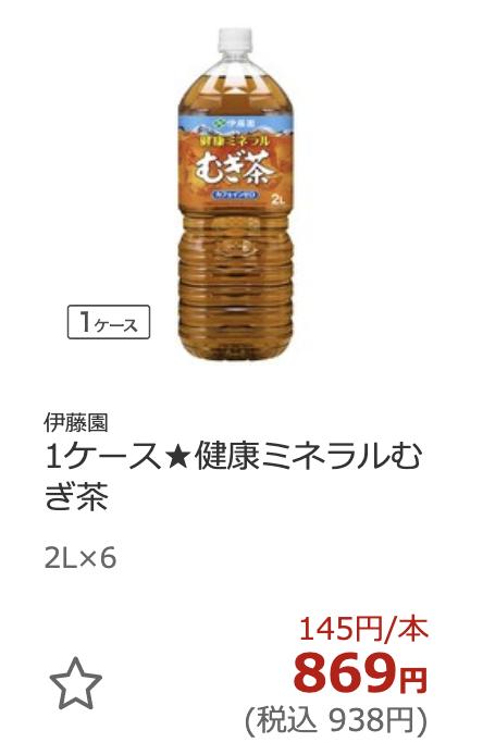 楽天西友ネットスーパーの伊藤園の麦茶