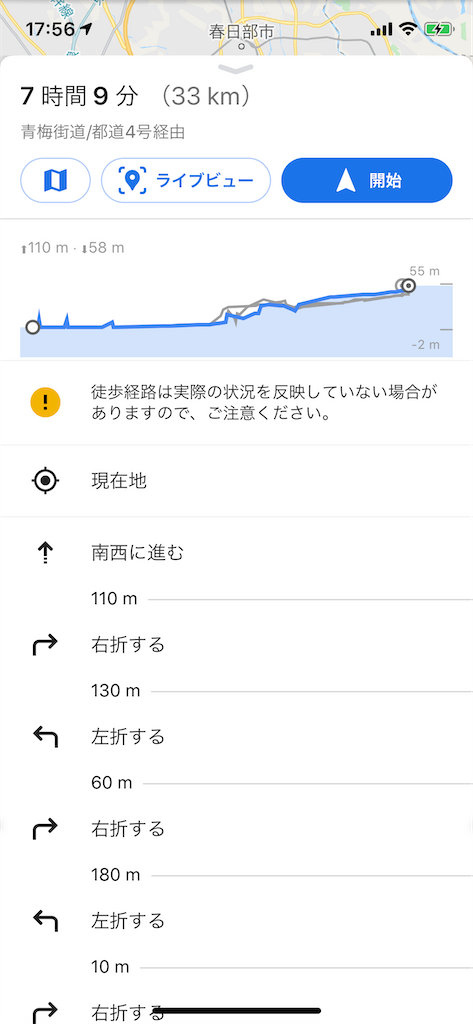 グーグルマップでの自転車ルート検索