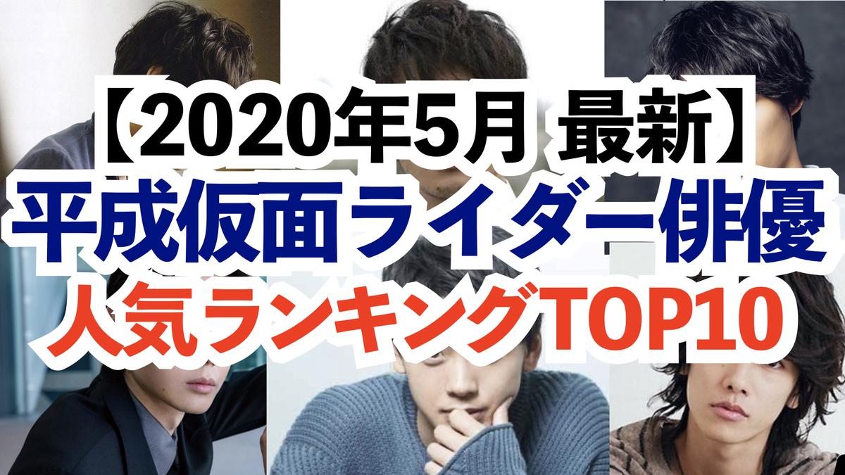 平成仮面ライダー俳優人気ランキングTOP10、2020年5月最新