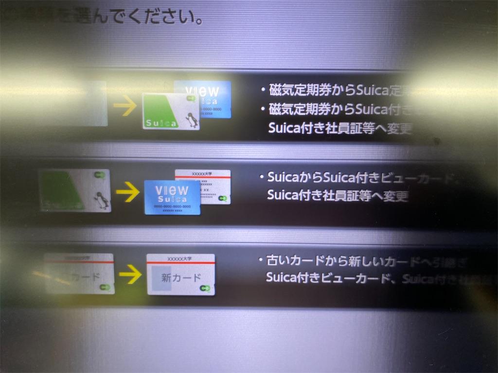 Suicaからビューカードへの定期券移し替え移行方法