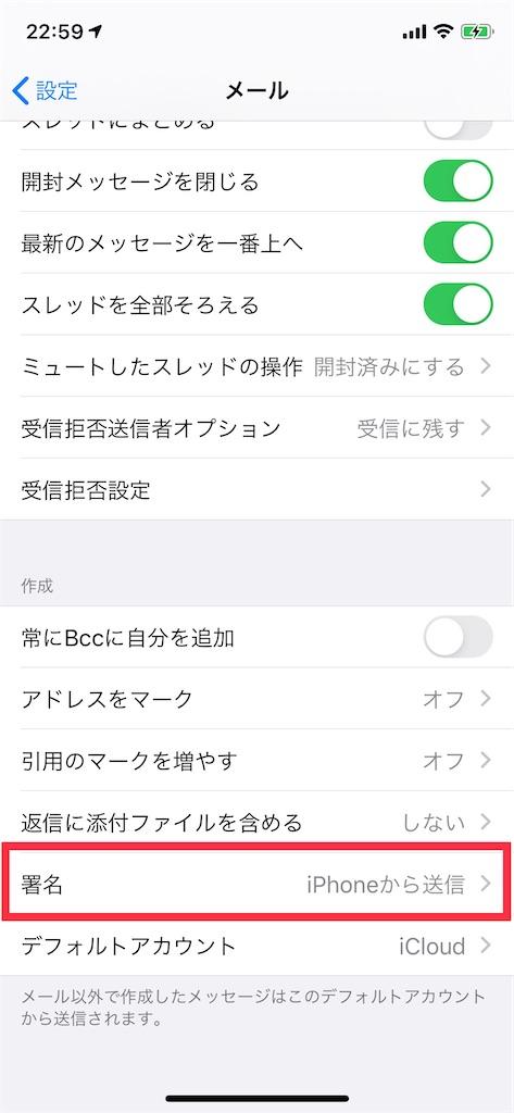 メールの署名設定で「iPhoneから送信」を消す方法