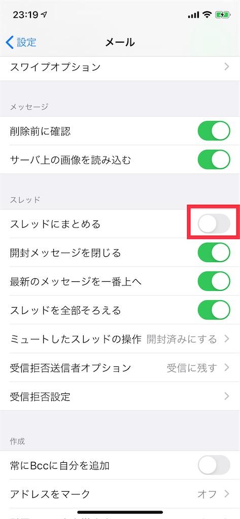 iPhoneメールのツリー表示を解除する方法