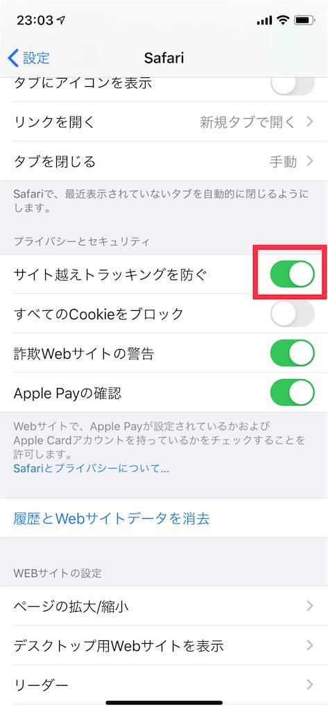iPhoneのSafariではてなブログ管理画面にログインできない時の設定方法