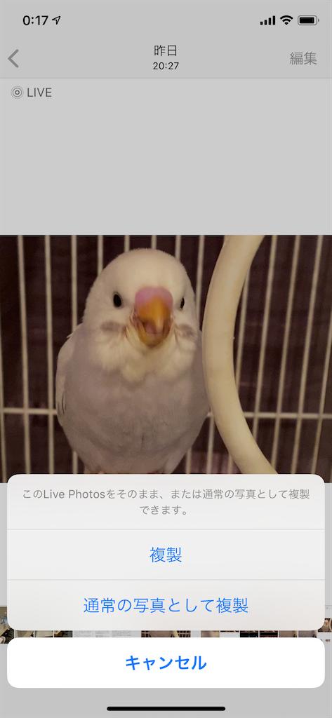 iPhoneカメラのライブフォトで好きな写真を切り出す方法