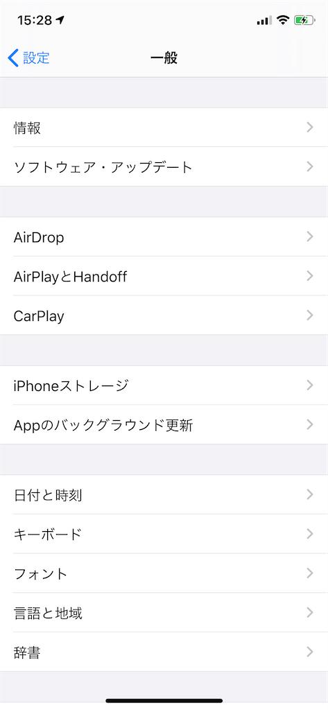 「このAppの共有は取り消されました」でアプリを開く解決方法