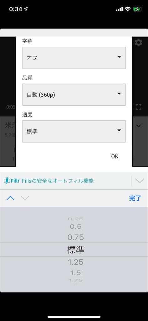 iPhoneでYouTubeを無料バックグラウンド再生する方法