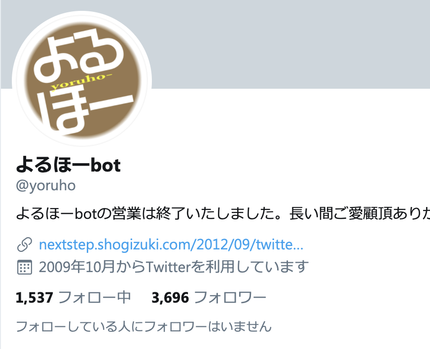 よるほーbot