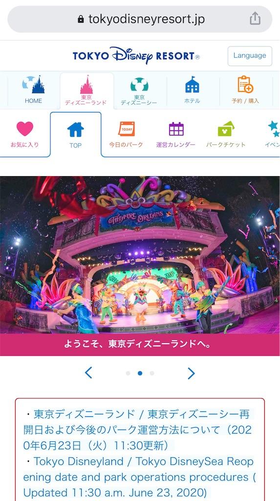 東京ディズニーランドのホームページ