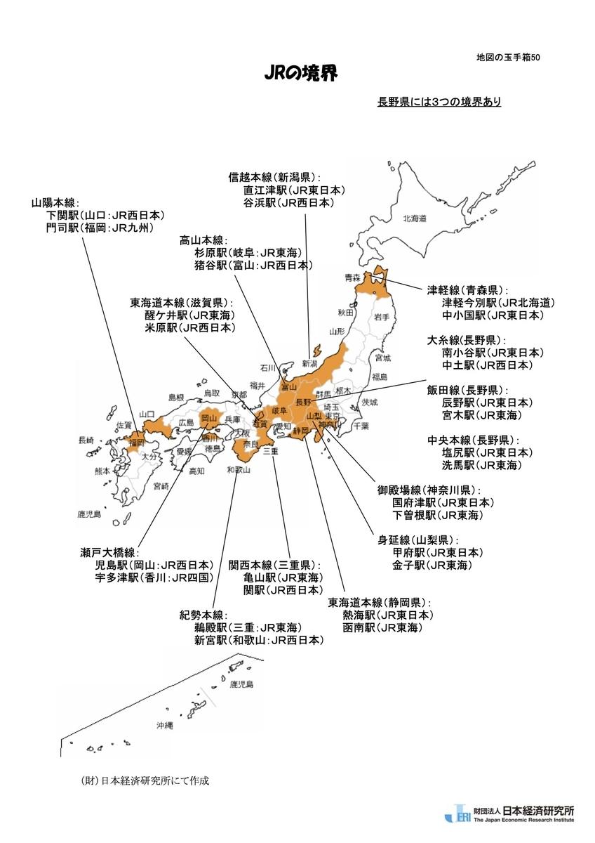 JR境界駅の地図