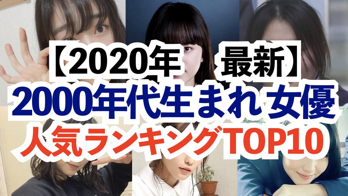 2000年代生まれの女優人気ランキングTOP10