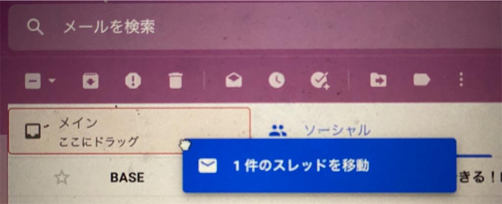 Gmailプロモーションタブのメールをメインへ移動する方法
