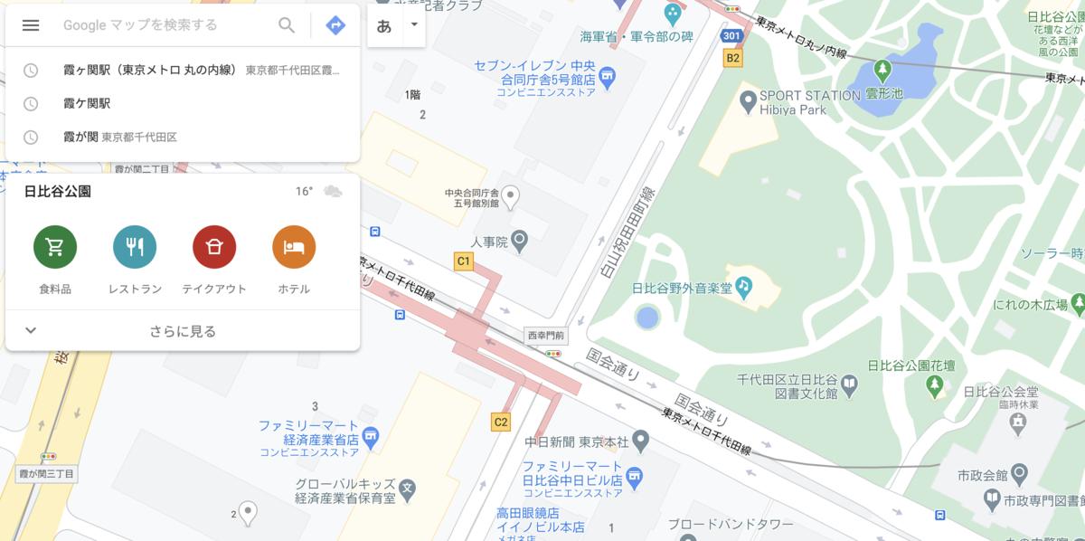 Googleマップに赤いピンを立てる方法