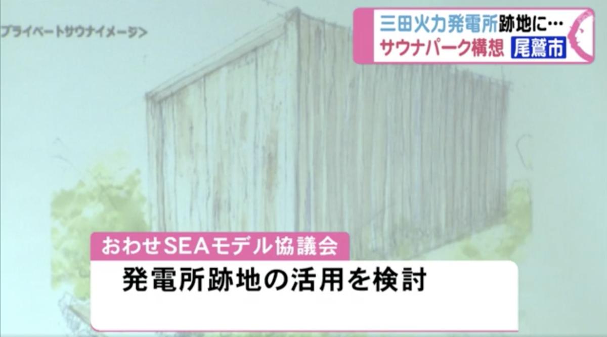 サウナのテーマパーク構想(三重県尾鷲市)