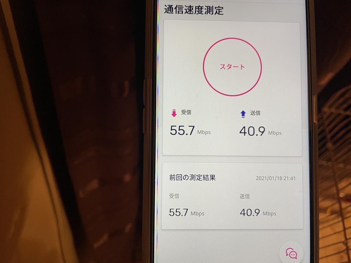 楽天モバイルのスマホ通信速度