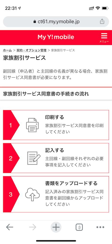 ワイモバイル家族割同意書をiPhoneだけで提出する方法