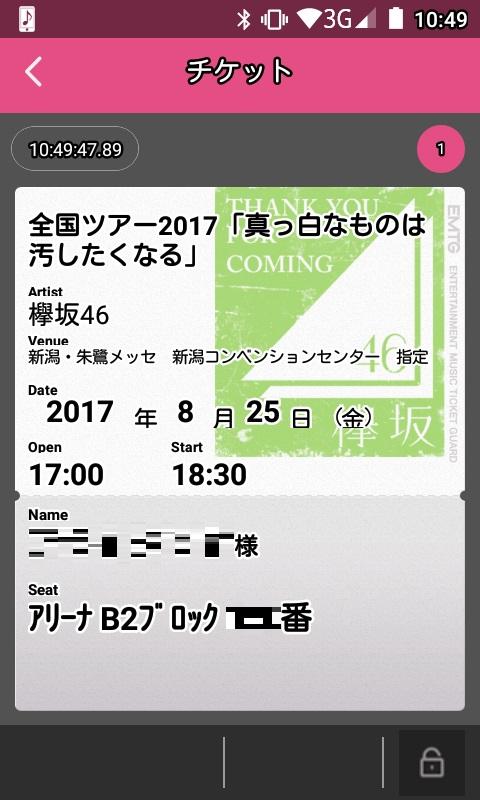f:id:ARIA4648:20170826113501j:plain