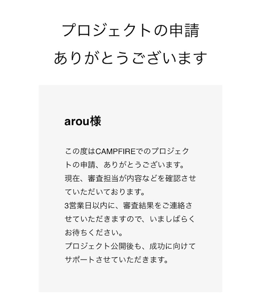 f:id:AROU:20190710234527j:image