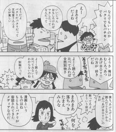 まんが極道 - JapaneseClass.jp