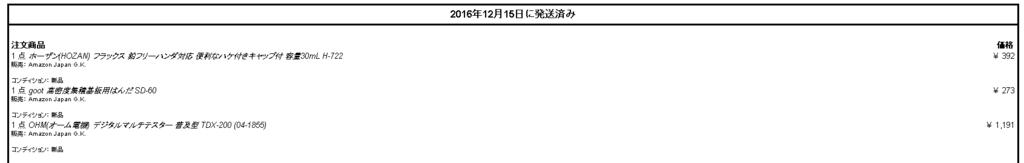 f:id:ARTSAK666:20171029145655p:plain