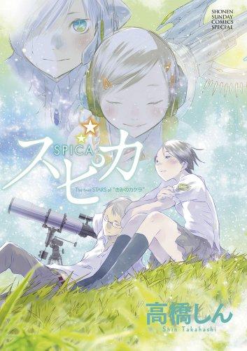 """スピカ The twin STARS of """"きみのカケラ"""" (少年サンデーコミックススペシャル)"""