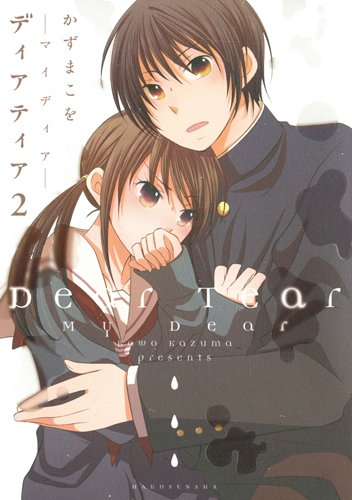 ディアティア2 マイディア (書籍扱い楽園コミックス)