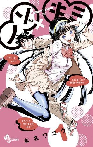 ノゾ×キミ 1 (少年サンデーコミックス)