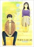 夢のアトサキ (ヤングキングコミックス)