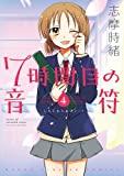 7時間目の音符(ノート) (4) (まんがタイムKRコミックス フォワードシリーズ)