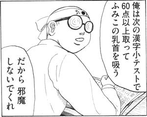 中学生21