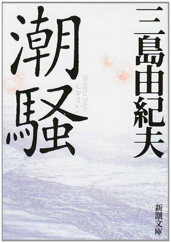 潮騒 (新潮文庫)
