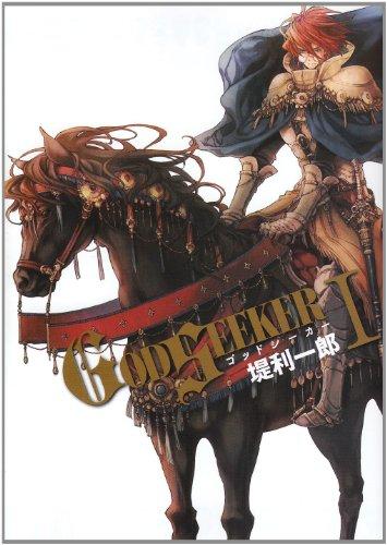 ゴッドシーカー 1 (電撃コミックス)