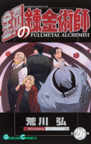 鋼の錬金術師 26 (ガンガン コミックス)