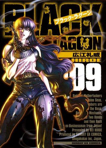 ブラック・ラグーン 9 (サンデーGXコミックス)
