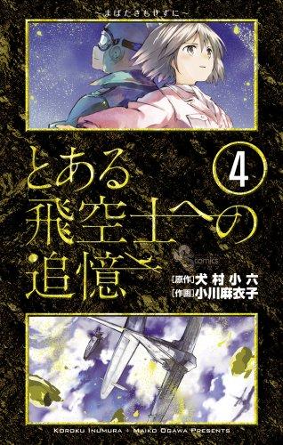 とある飛空士への追憶 4 (ゲッサン少年サンデーコミックス)
