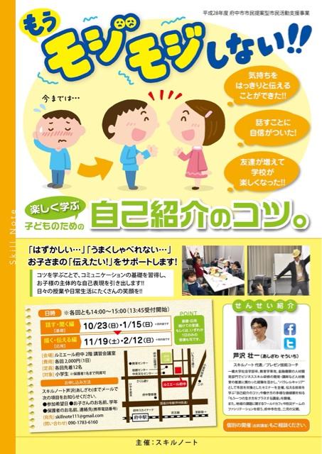f:id:ASHIASHI:20161028211004j:plain