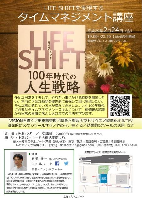 f:id:ASHIASHI:20170127083829j:plain