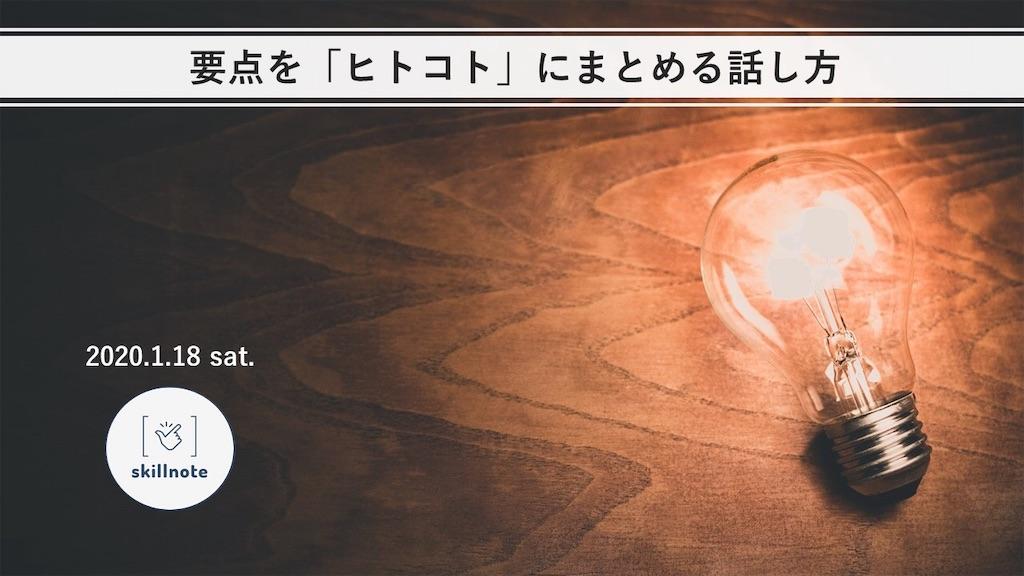 f:id:ASHIASHI:20191122175432j:image