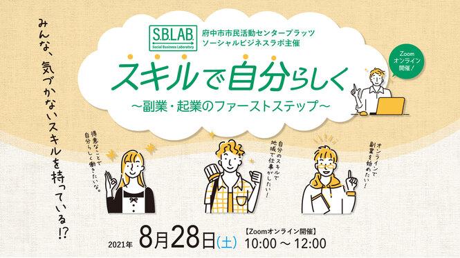 f:id:ASHIASHI:20210809194133j:plain