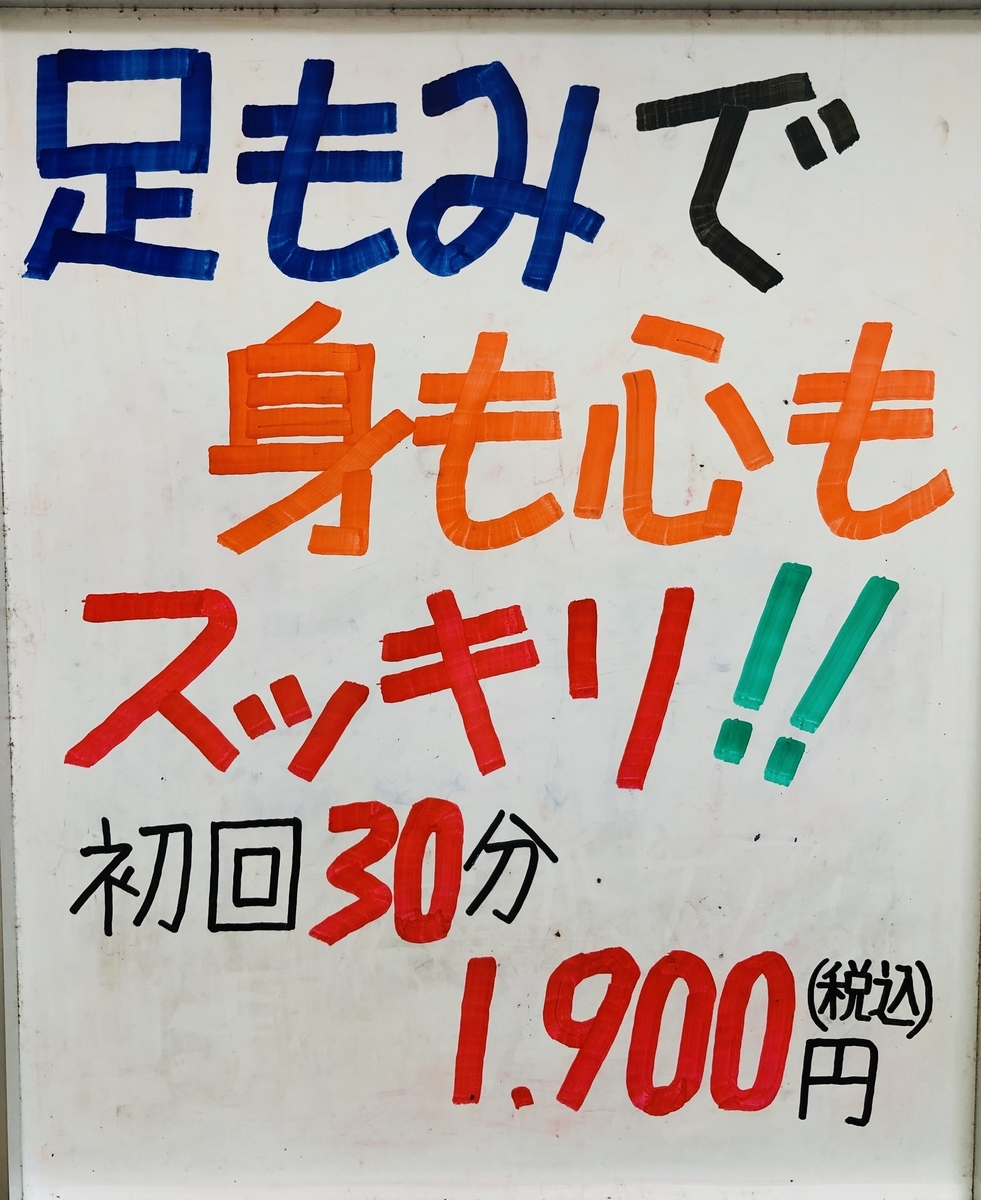 f:id:ASHIMARUKUN:20200819155455j:plain