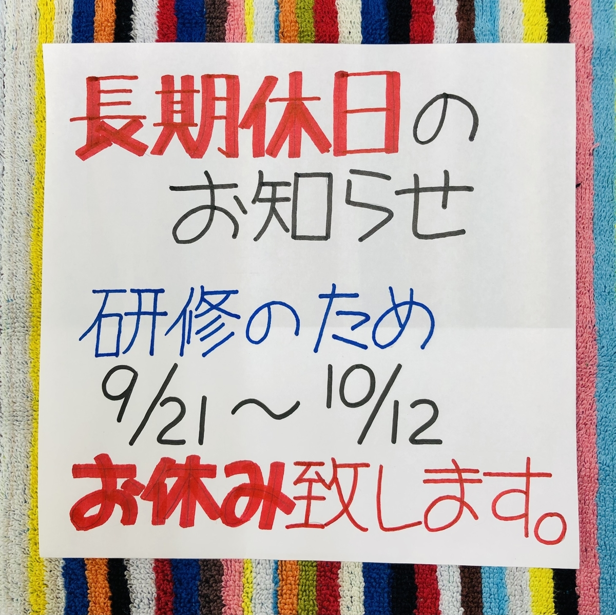 f:id:ASHIMARUKUN:20210903231857j:plain