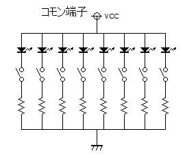 アノードコモン回路図