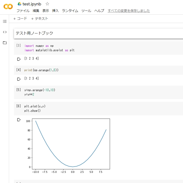 Python実行テスト